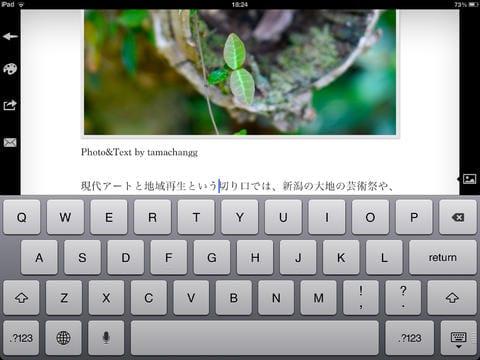 davinci note:ブログやコラムが美しく仕上がる必殺技!!