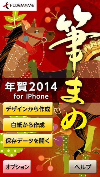 今年の年賀はがきはアプリで作ろう!「筆まめ年賀2014 for iPhone/iPad」リリース