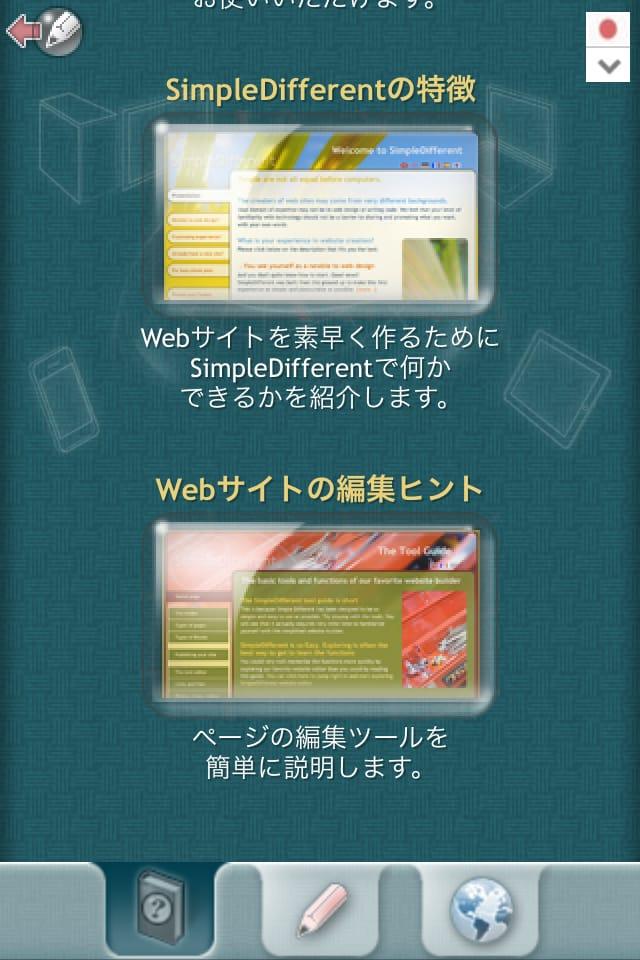 SimpleDifferent:プロ並の美麗簡単HP作成ができる、天才アプリ