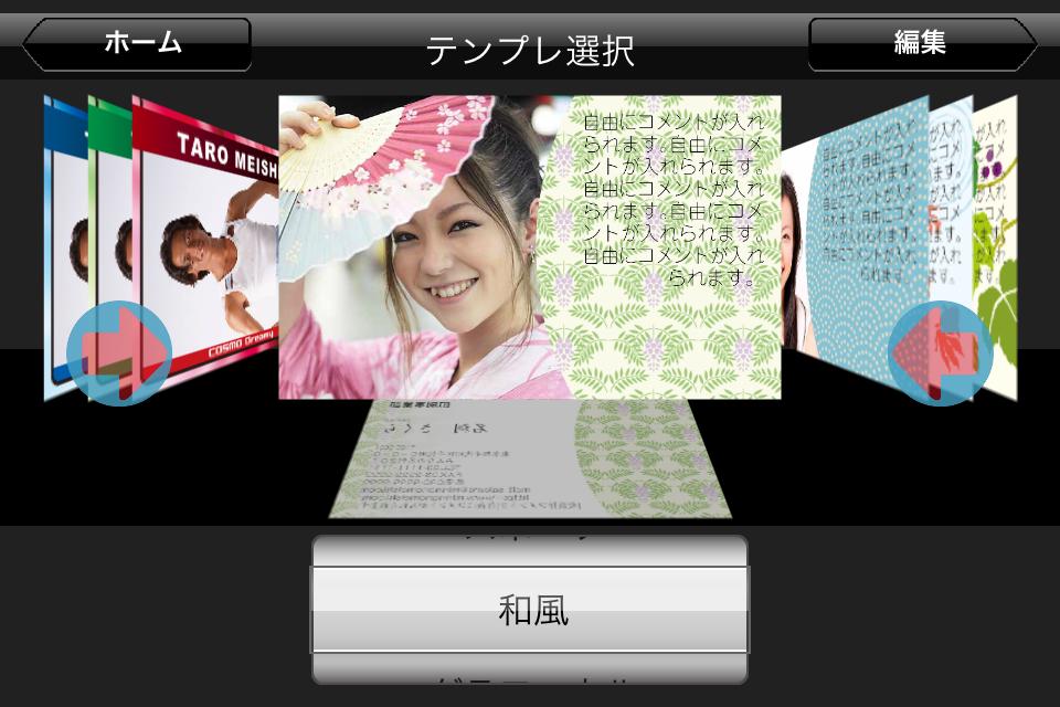 みんなの名刺ーフルカラー名刺&カード印刷サービス:簡単入力でハイクオリティな名刺が作成できるアプリ!