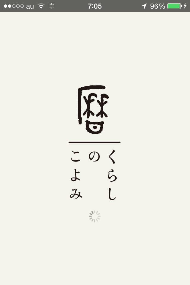 くらしのこよみ for iPhone:日本の節目を感じる暮らし。古くて新しい時間感覚をアプリで体感