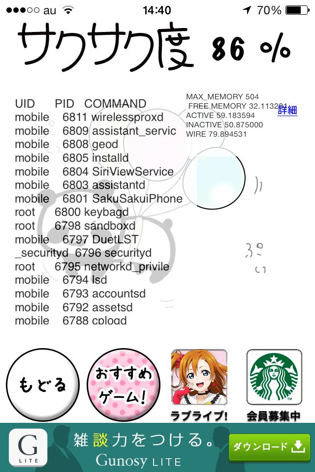 サクサク for iPhone HD:可愛い携帯の見張り番!便利アプリ!だーぱんコレクション♪