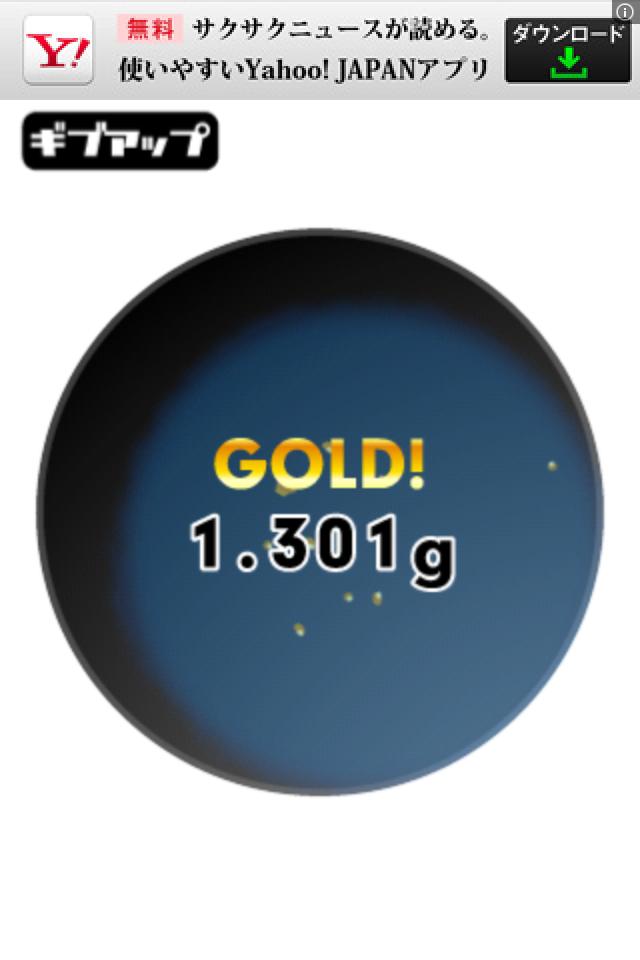 砂金とり:iPhoneでリアルに再現した砂金採りで集中力を養う無料ゲームアプリ