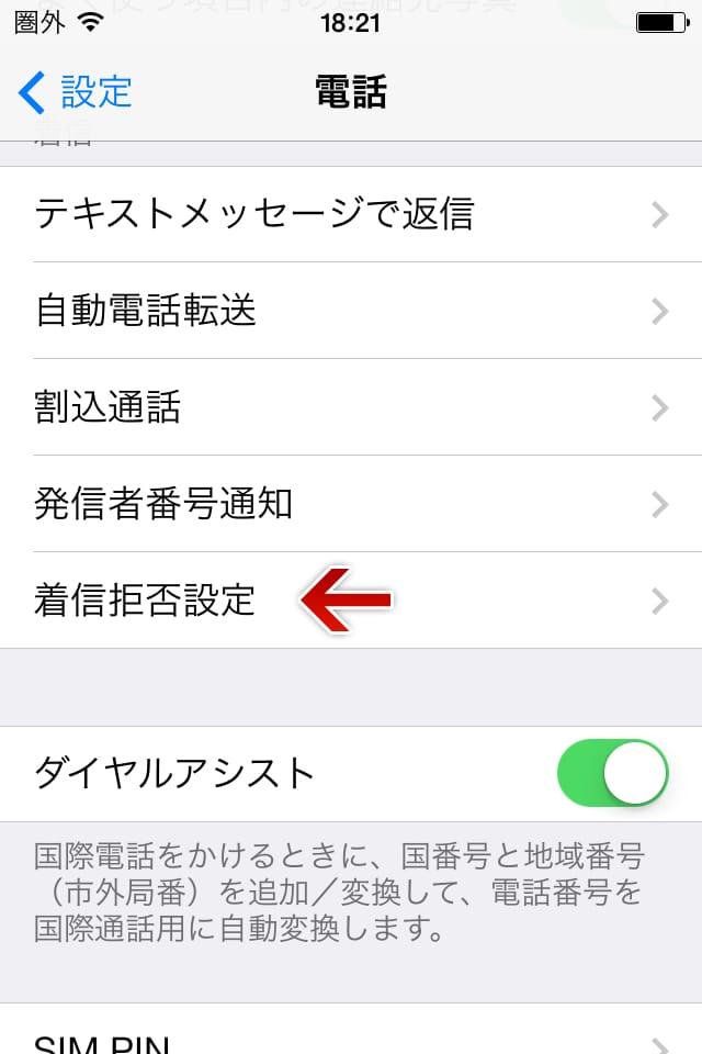 iPhoneの着信拒否のやり方・・っあれ?ってならないためのおさらい。