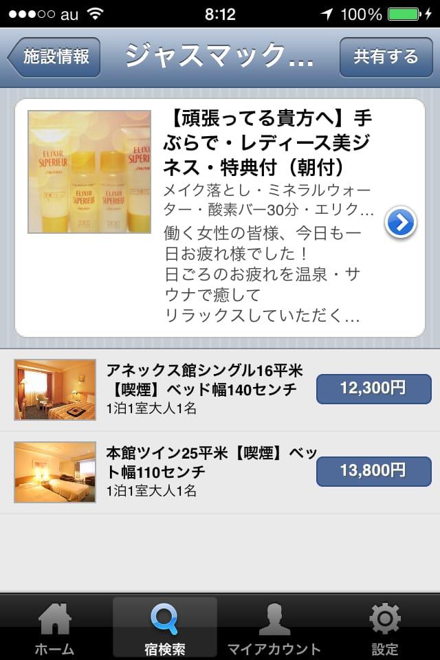 一休.com:お得情報満載の宿泊検索でホテルをお得に予約できるアプリ!