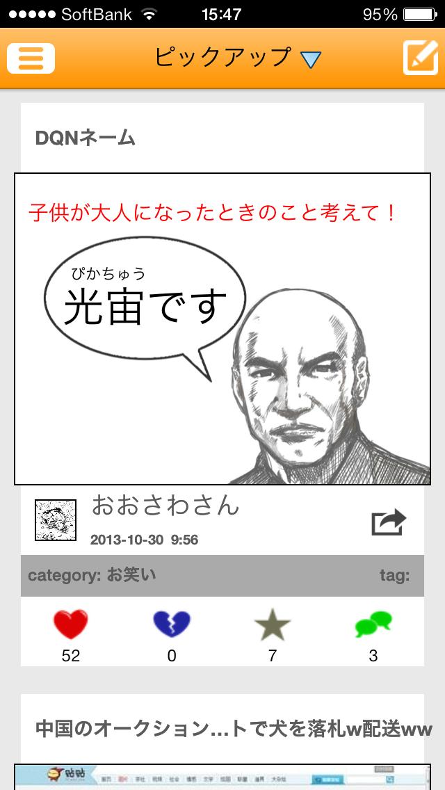 COSMO(コスモ):無料まんが制作&お絵描き&写真加工ができる笑える話満載の暇つぶしコミックアプリ