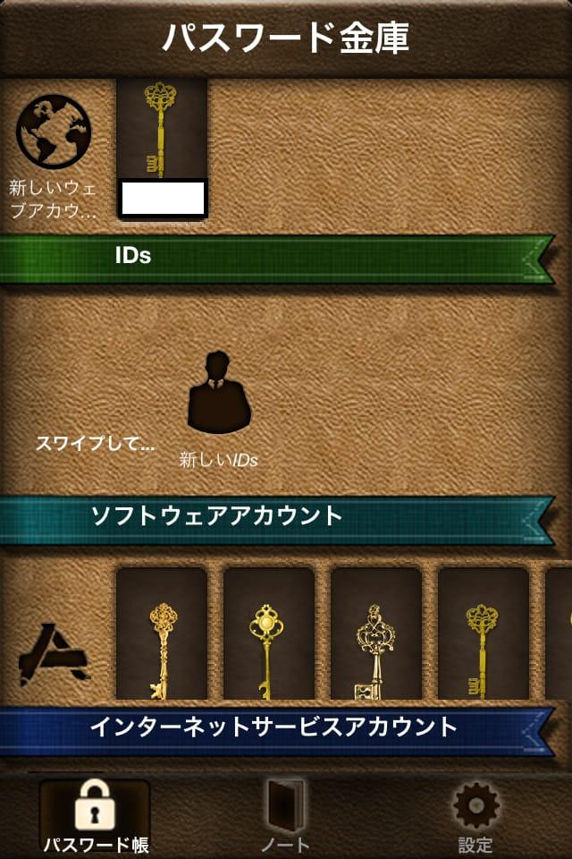 パスワード金庫:パスワードを簡単管理 ♪ これでパスワードに迷う事なし ♪