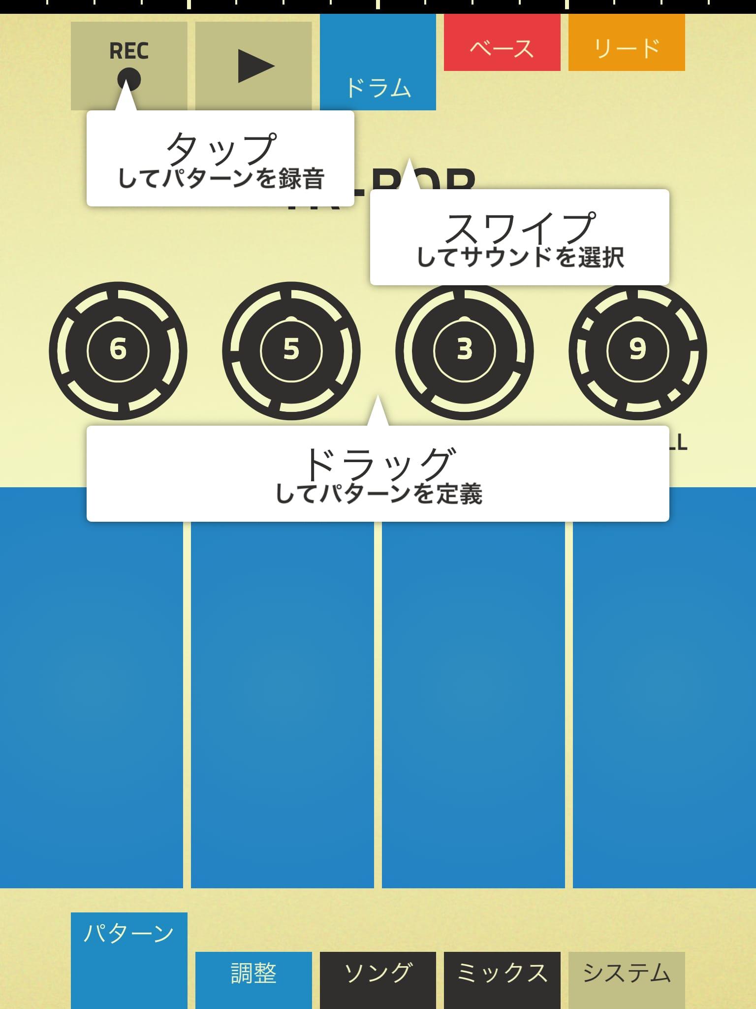 Figure:簡単にビートを作って刻める、新感覚のリズムアプリ♪・♪・♪