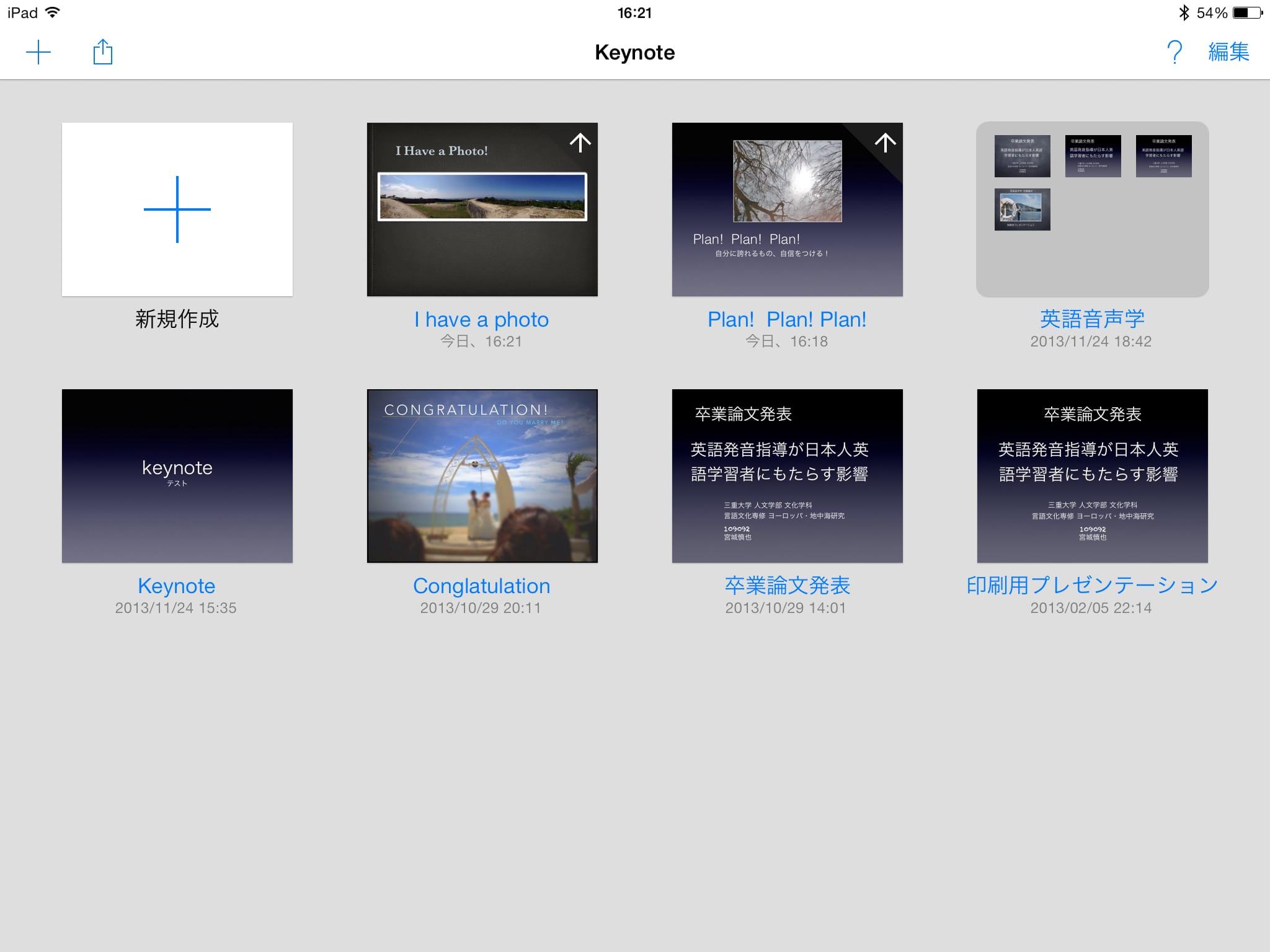 Keynote:プレゼンテーションならこのアプリで完璧仕上がり!!