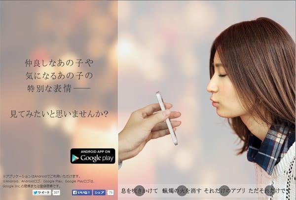 【2chのアイデアをYahooが開発!?】あの子のキス写が撮れるカメラアプリをリリース!「キスしよ!」