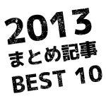 2013年ベストiPhone・iPadアプリまとめ記事トップ10発表します!