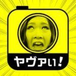 爆笑写真加工アプリの決定版!「5sec snaps(ファイブセック スナップス)」が面白い!これはおすすめ!!