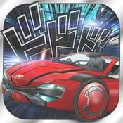 漫画ドライブ:ドライバーもドキドキ!AR機能を利用したリアルドライビングゲームが凄い件