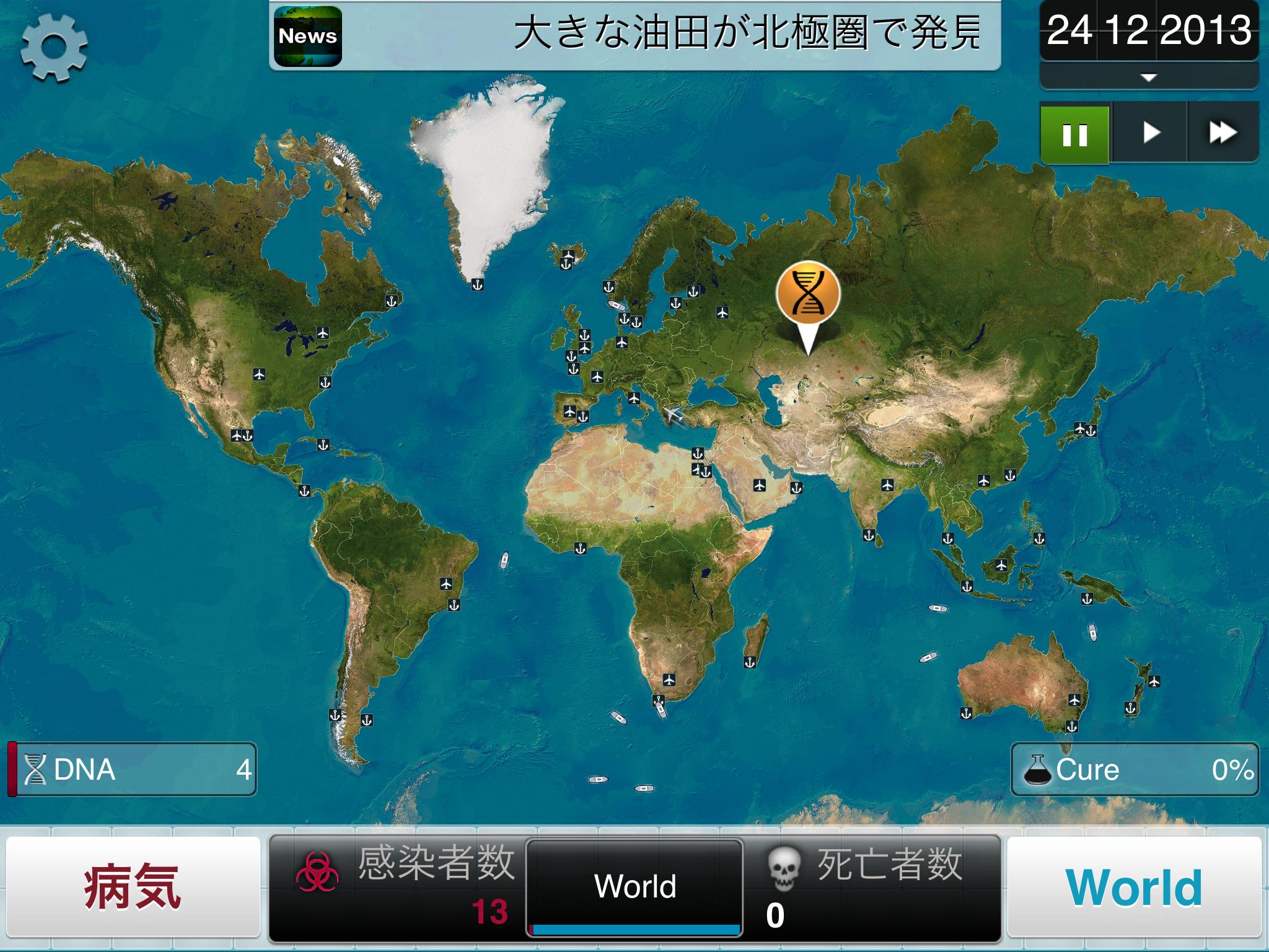 Plague Inc. -伝染病株式会社-:あなたはどこまで世界を制覇できますか?