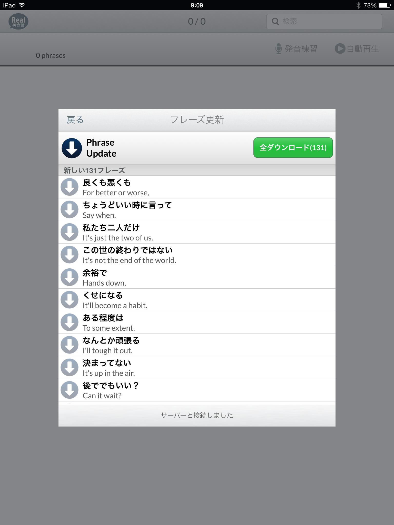 Real英会話:楽しみながら、本格英語を学べる学習アプリ!!!!