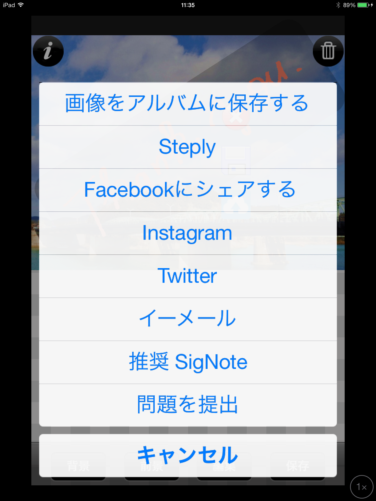 SigNote – Personal Touch to Your Photos:少し工夫を凝らした画像加工がやりたいときにおすすめなアプリ