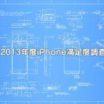 2013年度iPhone購入者の満足度は? スマートフォン購入者の満足度調査(iPhone編)【MMD研究所調べ】