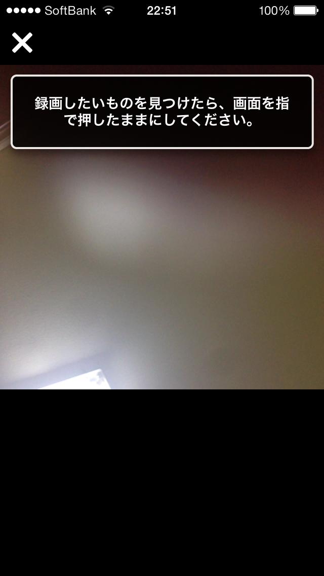 Vine:話題の動画アプリの使い方丁寧に教えます!