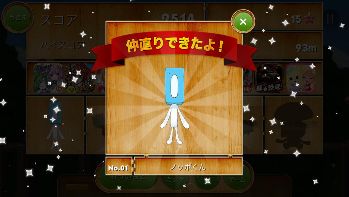 ファンタスティッシュ:シュールな世界観が秀逸な横スクロールアクションゲームアプリ!