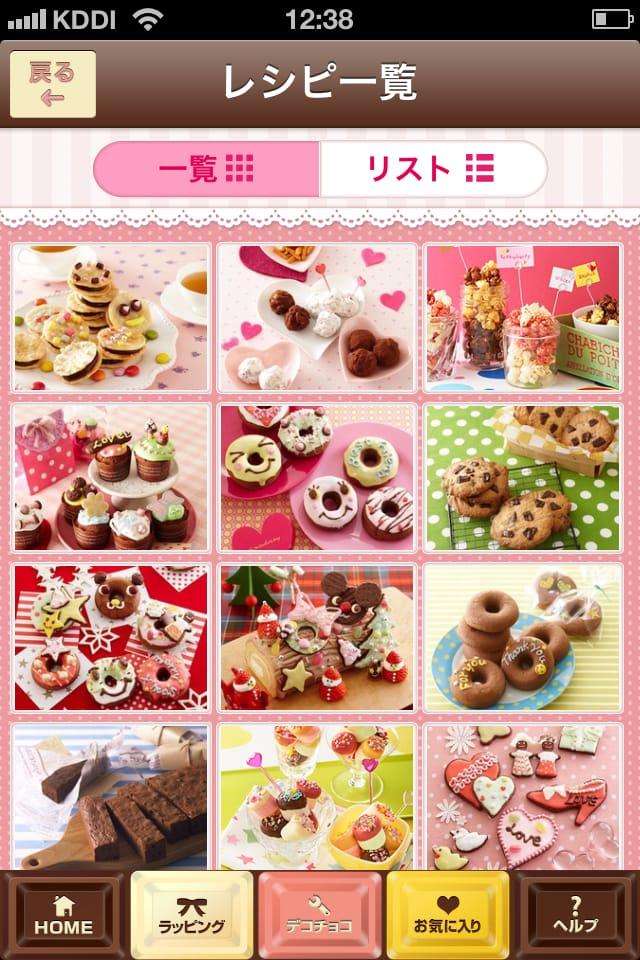 明治手作りチョコレシピ:2014のバレンタインはこれで決まり!!チョコレートレシピ満載♪♪手作りチョコで思いを届けよう!!