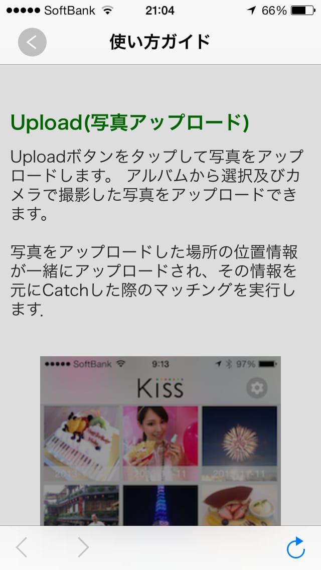 Kiss 〜近くの友達と驚くほど簡単に写真交換:友達同士でiPhoneの中の写真を交換できるアプリ