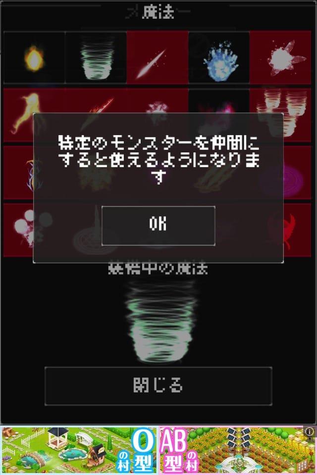 超レベルあげ!:モンスターを仲間にしてクリアを目指すRPG!その攻略方法とは!?