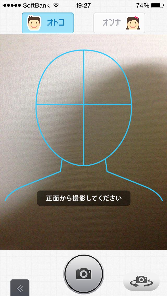 美男美女診断:あなたの顔をS~Dまでの5段階で即座に診断♪♪
