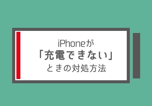 iPhoneがいきなり充電できない(充電されない)ときの対処方法