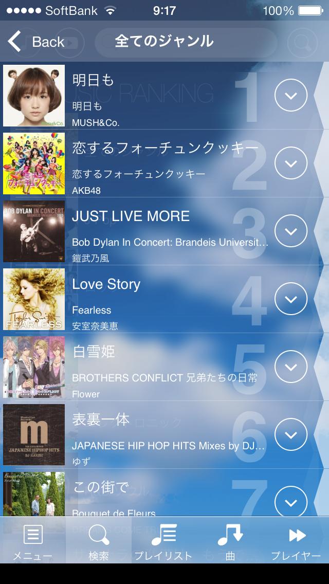 DropMusic:好きな曲を連続再生できるミュージックプレイヤー!!無料で音楽聴き放題!!