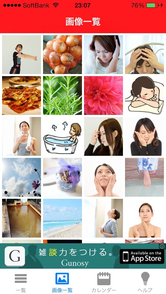 アンチエイジング養成講座:老化を防ぎ若返る!全てのノウハウが詰まった女子必見アプリ。
