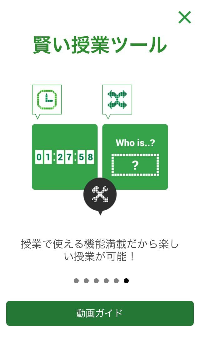 PingPong -リアルタイムアンサーチェックシステム:授業を変える画期的ツールアプリ