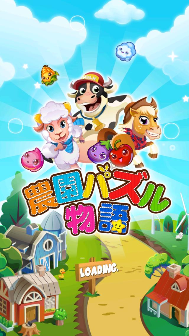 農園パズル物語:農園×パズルで大豊作を目指せ!!