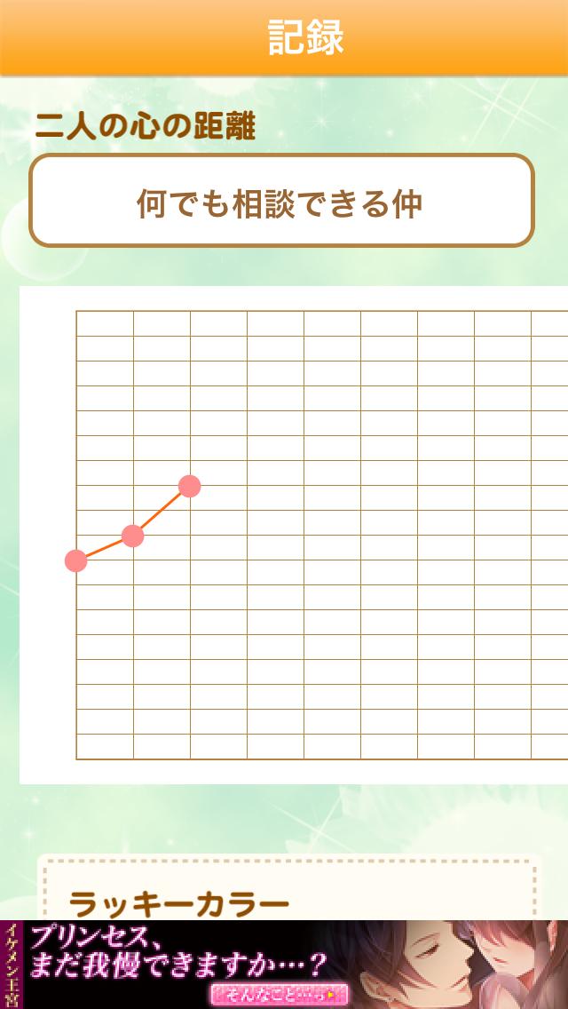 君に届け〜100%恋を叶える恋愛診断アプリ:あなたとあの人の距離を診断できるアプリ