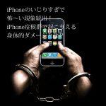 iPhoneのいじりすぎで怖~い現象続出!スマホ症候群で起こりえる身体的ダメージとは?