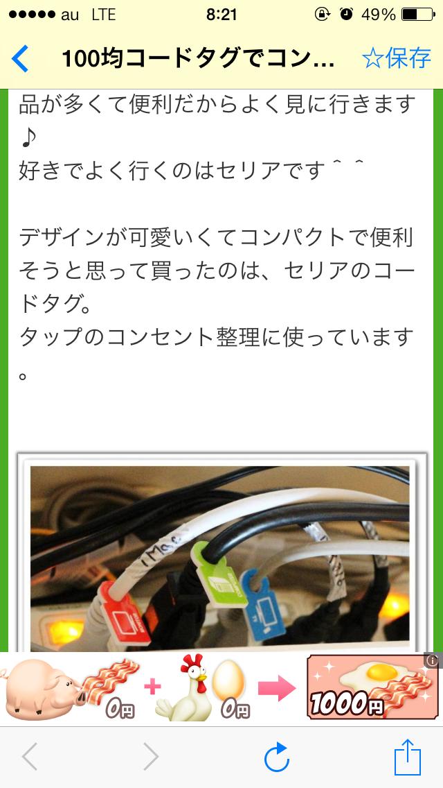 インテリアまとめ:収納術やオシャレ家具情報など、インテリアの勉強ができるアプリ【無料】