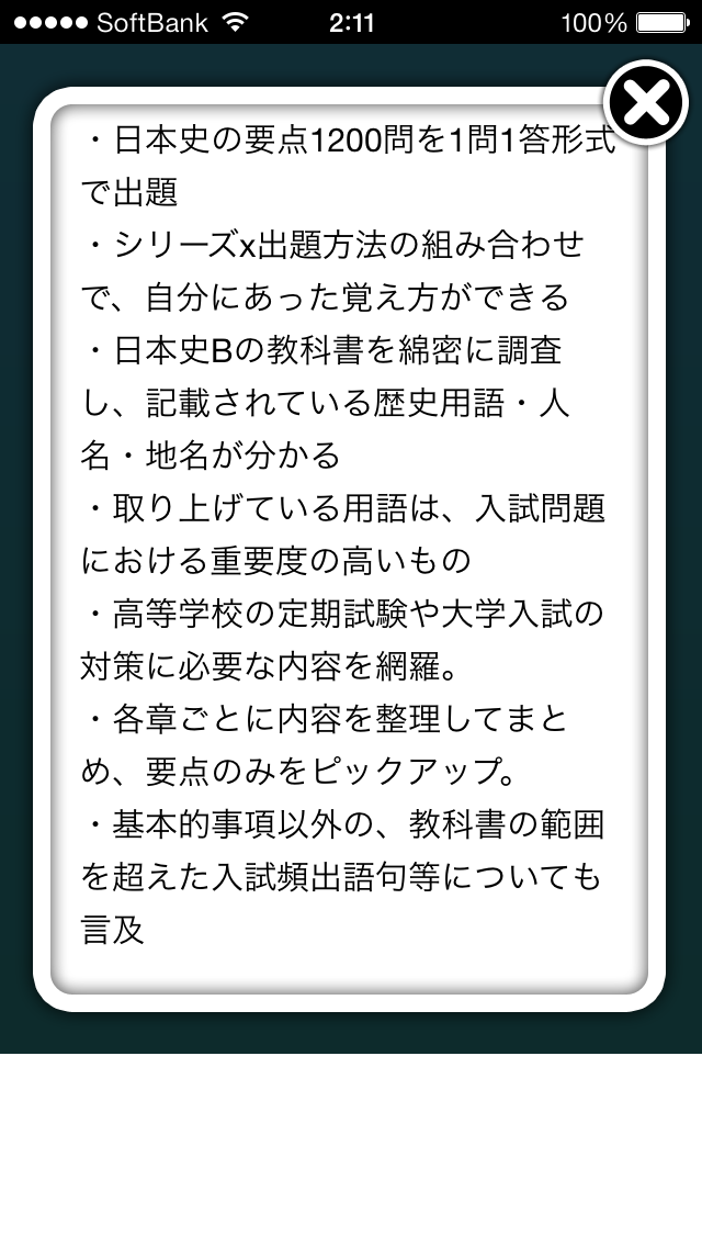 無料1200問!日本史1問1答:無料でたっぷり勉強できるおすすめ日本史クイズアプリ