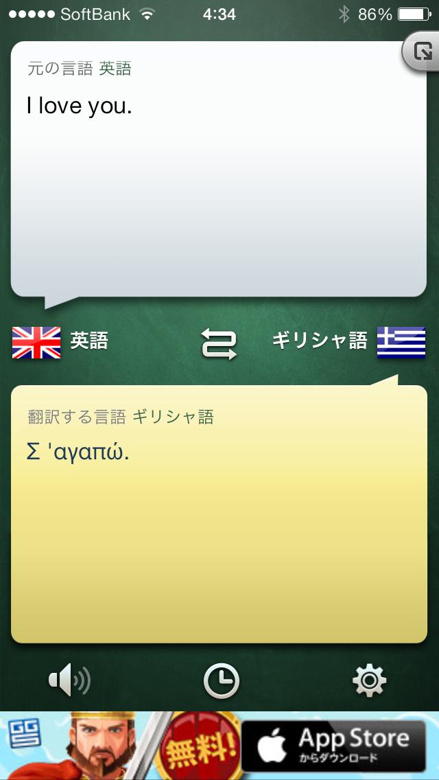 iHandy 翻訳機 Free:簡単な使い方で便利に使える翻訳アプリ!【無料】