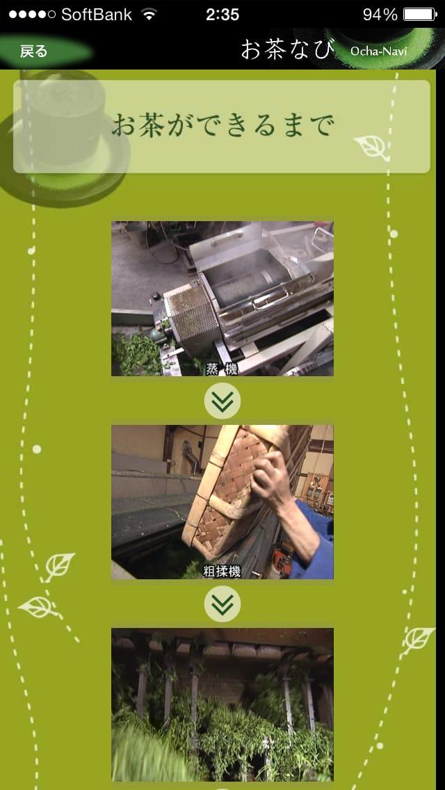 お茶なび:宇治茶の入れ方や宇治茶の特徴から宇治茶スイーツ情報まで確認できる公式アプリ【無料】