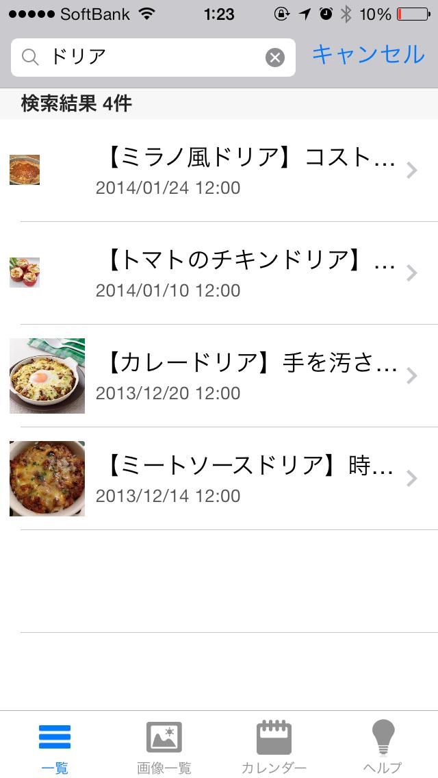 一人暮らしのための簡単料理レシピ:わかりやすい説明で誰でも美味しい手料理が作れるアプリ