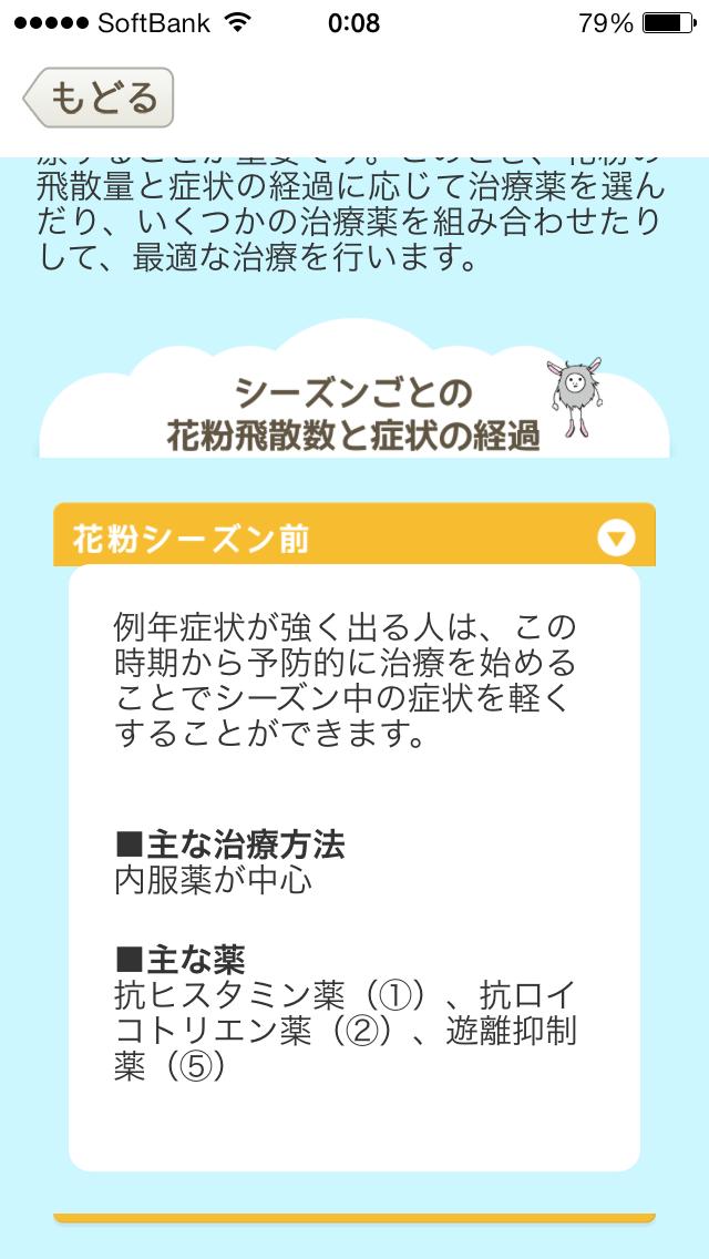 あなたの街の花粉情報:花粉が気になる季節はこのアプリでしっかり飛散チェック!