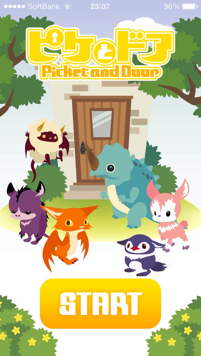ピケとドア:ようとん場に次ぐ新作アプリ!ゆるーく楽しい暇つぶしゲーム【攻略】