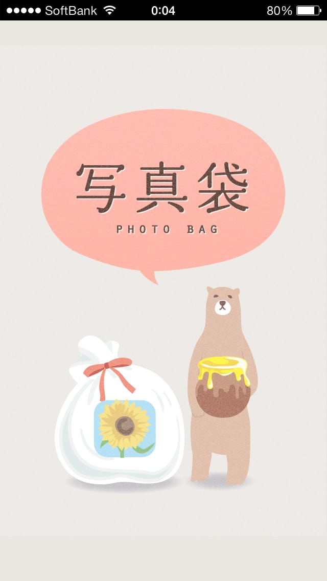 写真袋:合言葉でつながる写真・動画の共有サービスアプリ!【無料】