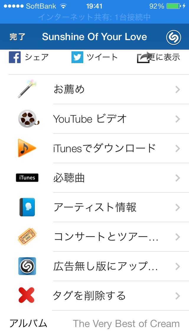 Shazam:これはすごい!周囲に流れている曲を認識して確認できる!使い方も簡単!【無料】