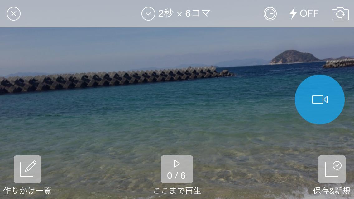 Mechika Boola:簡単動画作成&動くスタンプでさらに可愛く!話題のショートムービーアプリの使い方【無料】