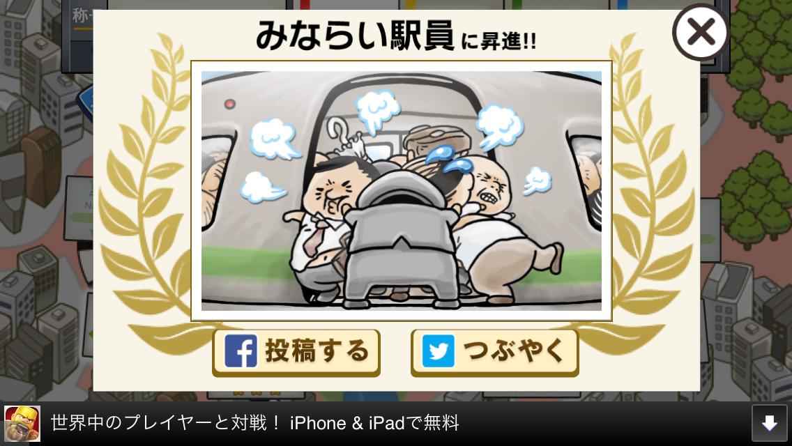 つめこめおっさん:電車におっさんを詰め込もう!コンボの決め方を覚えて攻略するぞ!