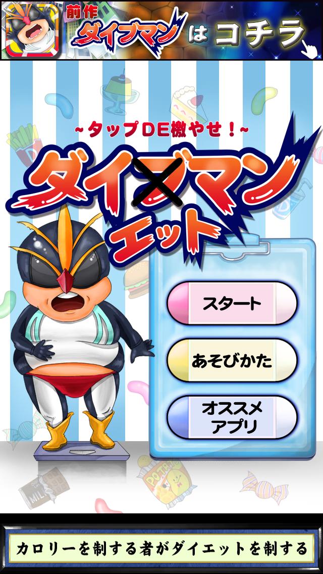 タップDE檄やせ!:デブっちょヒーローを昔のスリムな姿へ戻そう!暇つぶしライトゲームアプリ【無料】