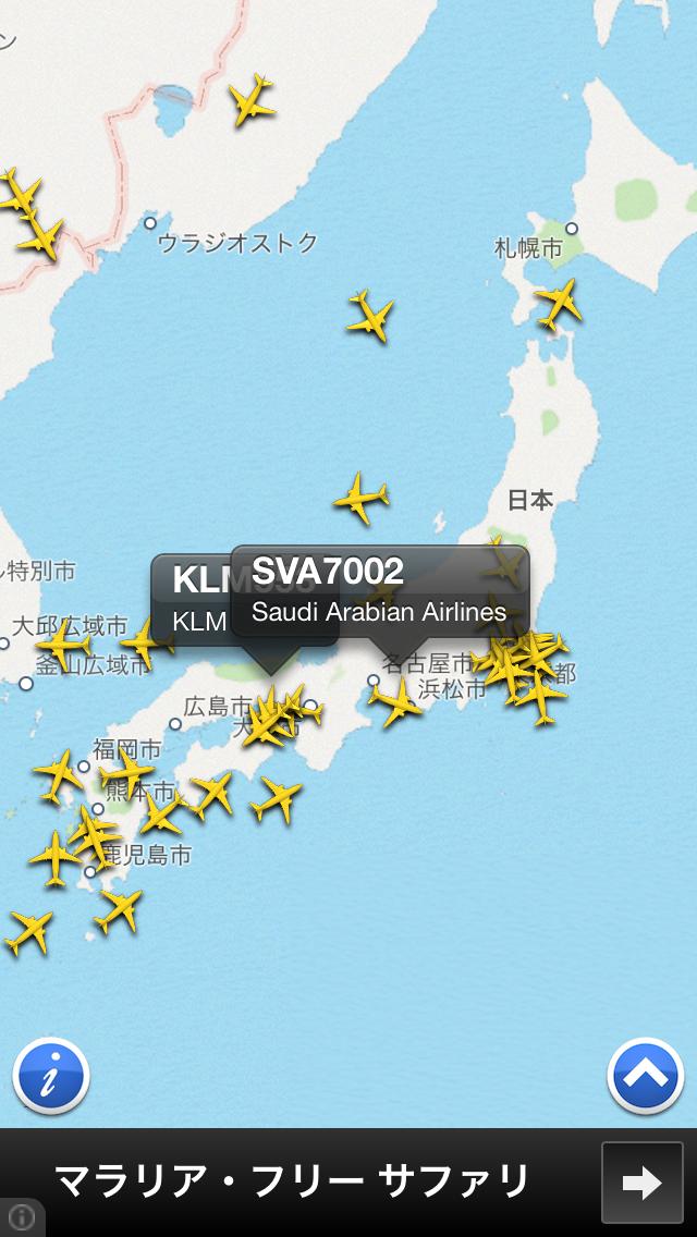 FlightRadar24 Free:iPhoneで飛行機がどこを飛んでいるかわかる話題のアプリ【無料】