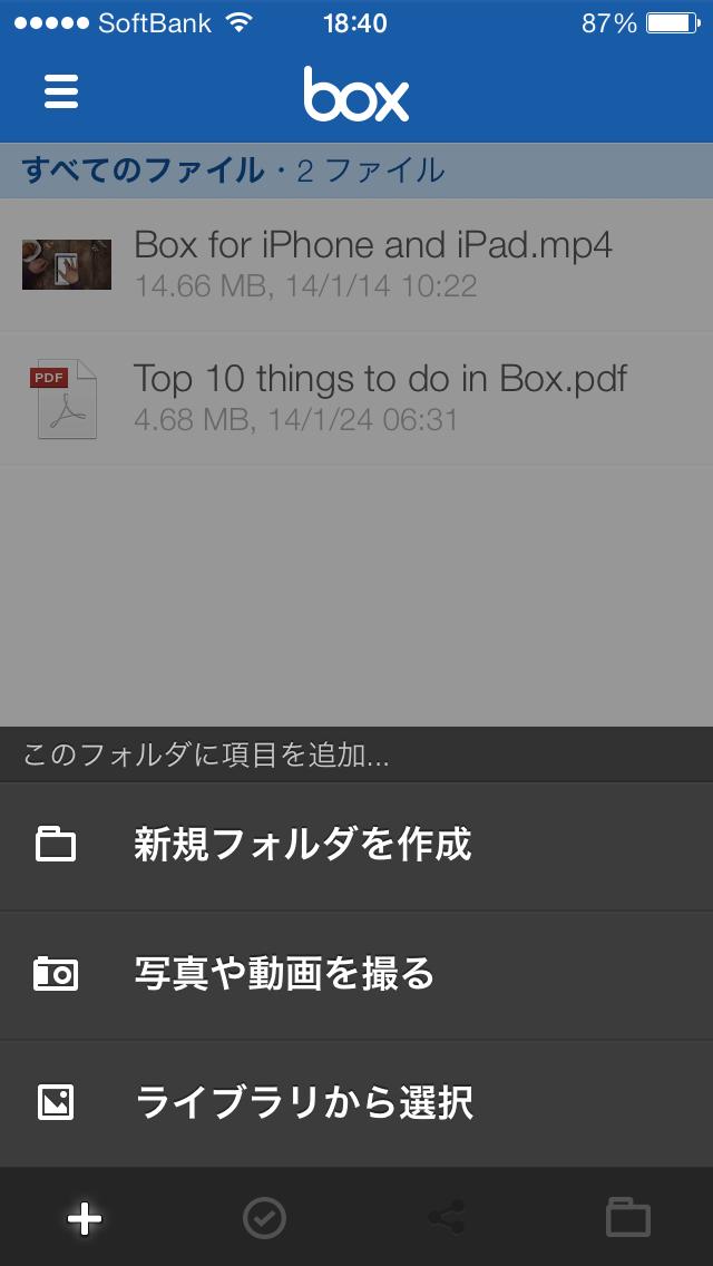 Box for iPhone and iPad:dropboxに次ぐ無料ストレージアプリ!大容量50GBの評判は?