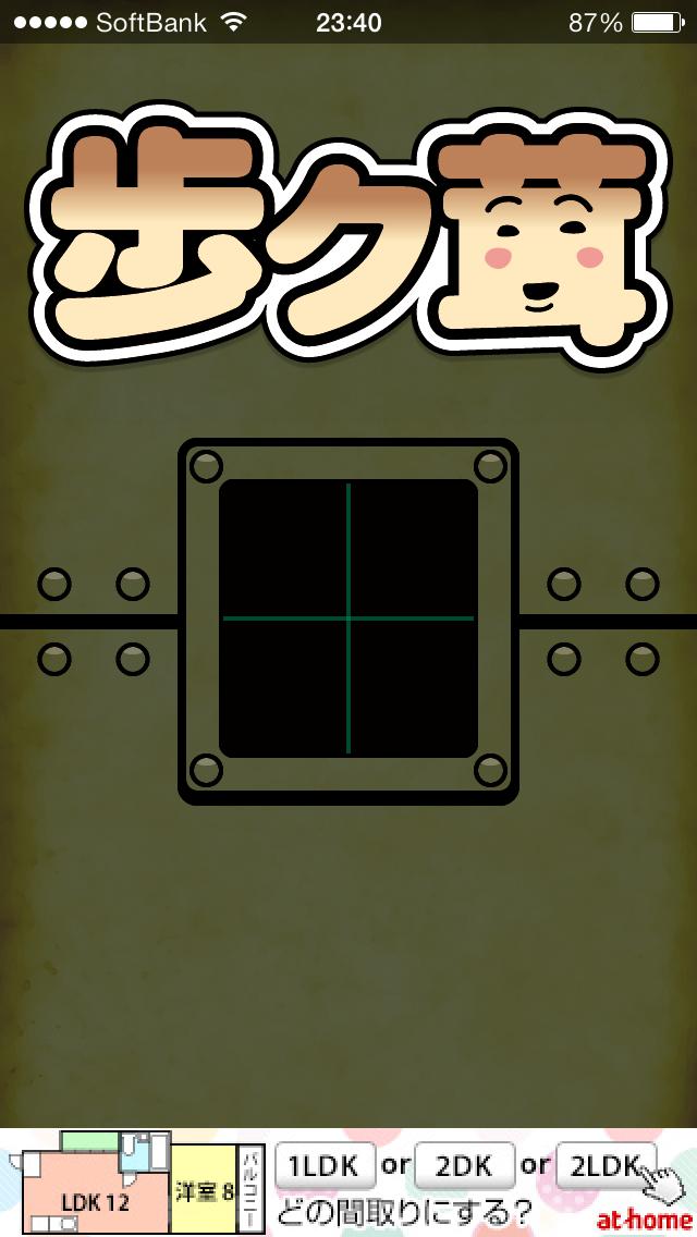 歩ク茸:歩数計のゲームアプリ!歩くとマイタケが生える!通学や通勤がちょっと楽しくなるよ【無料】