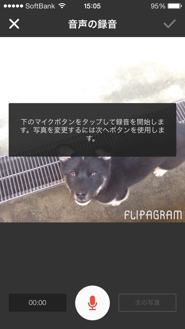 Flipagram:写真を組み合わせて動画が作れるアプリ!素敵な曲も簡単に設定できる!